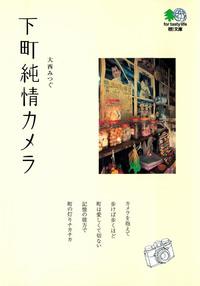 下町純情カメラ-電子書籍