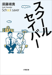 スクールセイバー-電子書籍