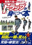 風間八宏のサッカースクール トラウムトレーニング トラップが身につく本-電子書籍