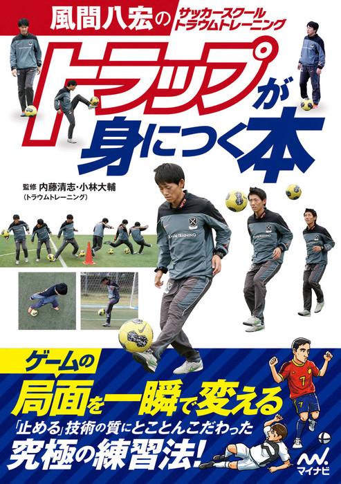 風間八宏のサッカースクール トラウムトレーニング トラップが身につく本拡大写真