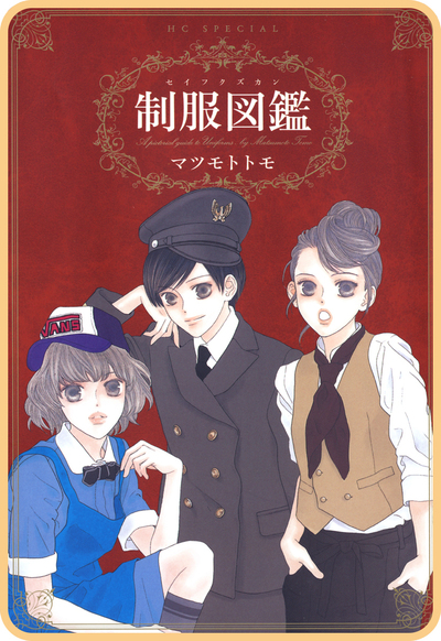 【プチララ】制服図鑑 story01-電子書籍