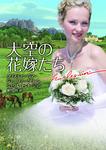 大空の花嫁たち-電子書籍