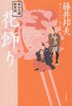 秋山久蔵御用控 花飾り-電子書籍