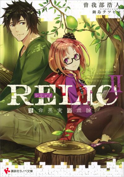 RELIC2 生命果実探求論-電子書籍