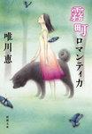 霧町ロマンティカ-電子書籍