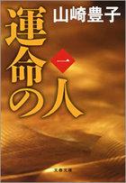 「運命の人(文春文庫)」シリーズ