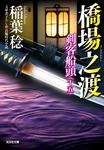 橋場之渡~剣客船頭(十五)~-電子書籍
