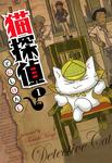 猫探偵 1-電子書籍