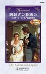 胸騒ぎの舞踏会-電子書籍