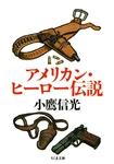 アメリカン・ヒーロー伝説-電子書籍