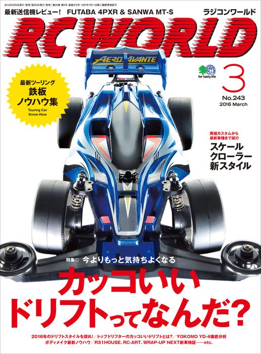 RC WORLD 2016年3月号 No.243拡大写真