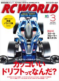 RC WORLD 2016年3月号 No.243-電子書籍