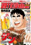 週刊漫画TIMES 2017年4/28号-電子書籍