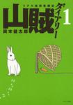 山賊ダイアリー(1)-電子書籍