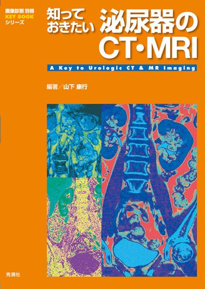 知っておきたい泌尿器のCT・MRI-電子書籍