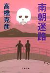 南朝迷路-電子書籍