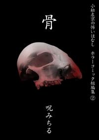 小松左京の怖いはなし ホラーコミック短編集(2)『骨』 呪みちる