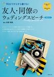 文例CD-ROMつき 友人・同僚のウェディングスピーチ 男性向け-電子書籍