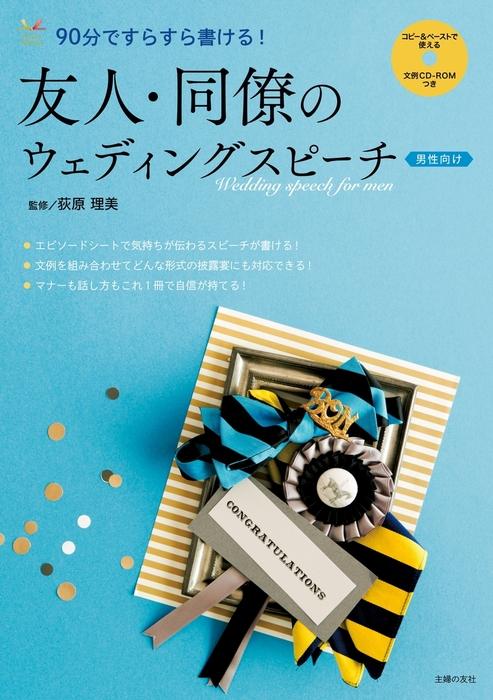 文例CD-ROMつき 友人・同僚のウェディングスピーチ 男性向け-電子書籍-拡大画像