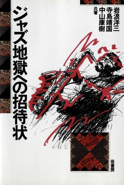 ジャズ地獄への招待状-電子書籍
