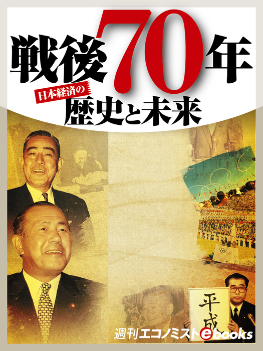 戦後70年 歴史と未来拡大写真