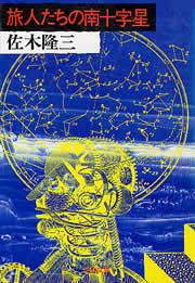 旅人たちの南十字星-電子書籍-拡大画像