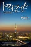 トワイライトストーリー-電子書籍