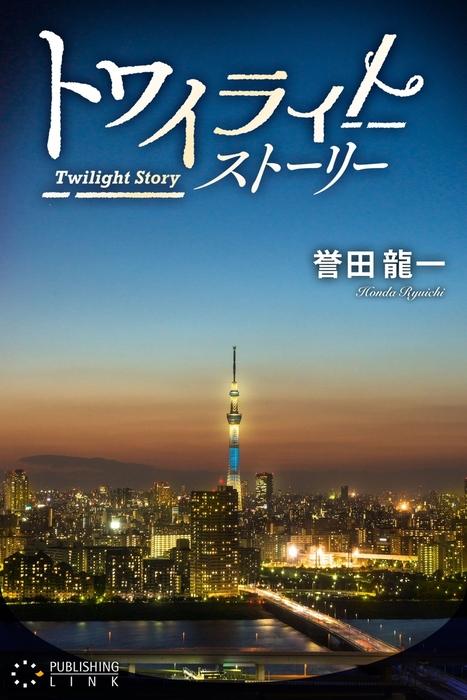 トワイライトストーリー-電子書籍-拡大画像