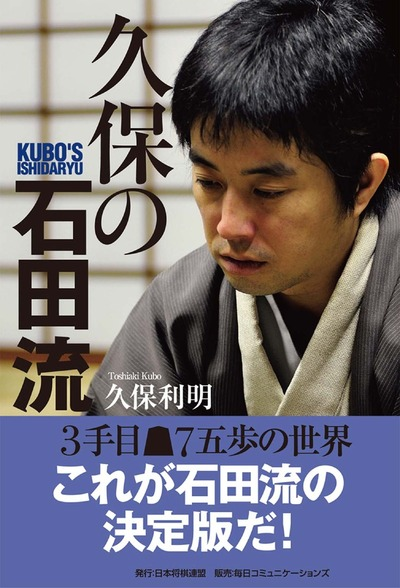 久保の石田流-電子書籍