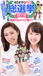 バイホットドッグプレス 40オヤジ総選挙2016 2016年7/8号-電子書籍