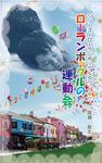 シリーズ・ローランボックルタウン2 ローランボックルの運動会-電子書籍