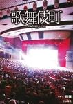 歌舞伎町-電子書籍