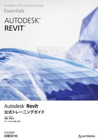 Autodesk Revit公式トレーニングガイド-電子書籍