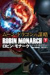 ムーン・ドラゴンの謀略 ロビン・モナーク 下-電子書籍