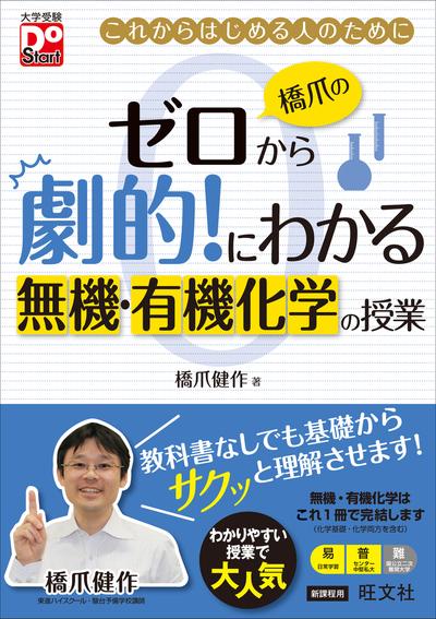 橋爪のゼロから劇的!にわかる 無機・有機化学の授業-電子書籍