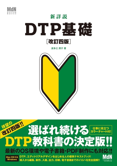 新詳説DTP基礎 改訂四版-電子書籍