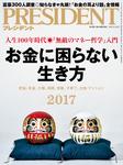 PRESIDENT 2017年6月12日号-電子書籍