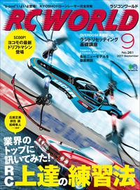 RC WORLD 2017年9月号 No.261