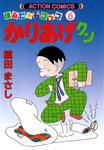 かりあげクン / 6-電子書籍
