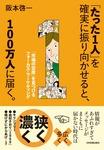 「たった1人」を確実に振り向かせると、100万人に届く。 「市場の空席」を見つけるフォーカス・マーケティング-電子書籍