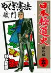 日本極道史~昭和編 5-電子書籍