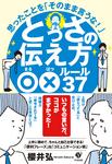 とっさの伝え方○×ルール37-電子書籍