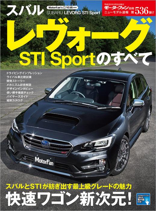 ニューモデル速報 第536弾 スバル・レヴォーグSTI Sportのすべて拡大写真