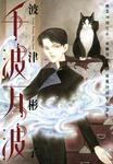 千波万波 画業30周年&「雨柳堂夢咄」連載20周年記念集-電子書籍