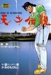 天才伝説(11) ツーボールフォアサム-電子書籍