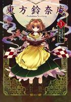 東方鈴奈庵 ~ Forbidden Scrollery.(カドカワデジタルコミックス)