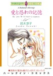 愛と恐れの記憶-電子書籍