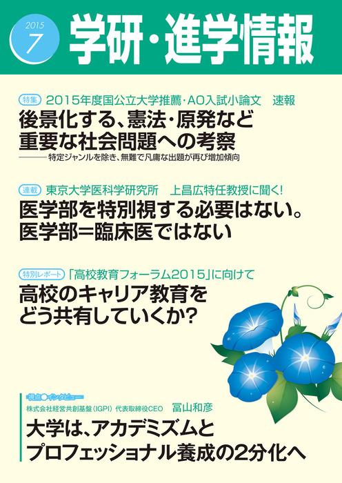 学研・進学情報 2015年7月号拡大写真