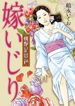 桃艶花景色 嫁いじり-電子書籍