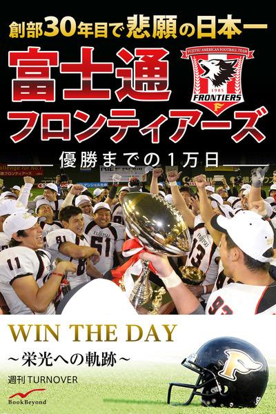 富士通フロンティアーズ 優勝までの1万日 創部30年目で悲願の日本一-電子書籍